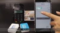 瑞银信刷卡与消费