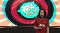 FUN88乐天堂赞助另类足球解说-乐扯淡(第13期)