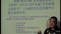 邯郸市小学科学课《山脉的形成》优质课教学视频