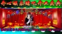 Produce.MP4臻爱开心娱乐开业庆典晚会视频
