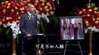 NBA 雷霆隊助理總教練Monty Williams 在妻子Ingrid 葬禮上的致辞