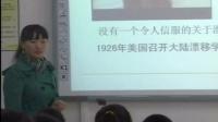 教科版初中科学七年级下册《地球表面的七巧板》优质课教学视频