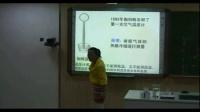 教科版初中科学七年级《温度的测量》优质课教学视频