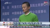 马云超经典语录 学习力决定成功的速度 决定人生的道路 风云推荐 (2)
