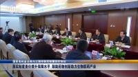 国家食药监总局与上海市在京签署合作协议:落实制度责任提升保障水平  鼓励药物创新助力生物医药产业 新闻夜线 160302