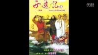天地争霸美猴王1998插曲:只爱西经  洪建华