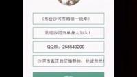 视频: 邢台沙河市姻缘一线牵 QQ群:258540209