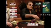 【原梓番解说】高额德州扑克第三季第十集 High Stakes Poker Season 3-10 HSP 中文解说