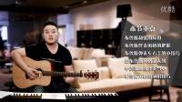 徐小凤 费玉清 蔡琴 南屏晚钟 布鲁斯弹唱版教学 大伟吉他