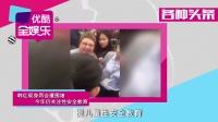傅艺伟涉毒抓捕现场视频曝光 Selina上节目无惧显露疤痕 160304