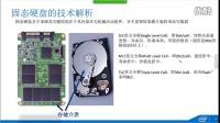 英特尔® SSD 535家族产品及促销培训