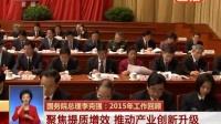 李克强作政府工作报告·2015年工作回顾(三) 160305