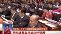 李克强作政府工作报告·2015年工作回顾(五) 160305