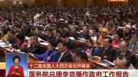 李克强作政府工作报告·2016年重点工作(四) 160305