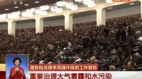 李克强作政府工作报告·2016年重点工作(七) 160305