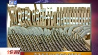 音乐家用2000颗钢珠演奏音乐 北京您早 160305