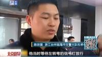 浙江:关注行车安全——电瓶车被卷入大货车车底 孩子死里逃生 北京您早 160305