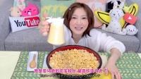 【木下大胃王】加拿大特产蜂窝麦片与牛奶蜂蜜混合的美味  @柚子木字幕组