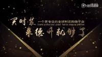 上海星尚频道对德升移动电商购物节报道 2016感受不一样的3.8女王节!老公们注意了,千万别让你老婆认识这个男人 央视影音移动端广告