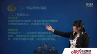 2016年贵州政法干警面试考情考查内容分析-视频