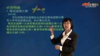2016河南省政法干警考试公告解读暨报名指导-视频