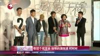 """海清出演六六新片  """"小媳妇""""变""""女强人"""" 娱乐星天地 160306"""