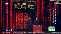 【wo1jia2】欢乐喜剧人第二季岳云鹏《看病》