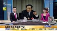 新华社:反腐影响山西经济了吗? 上海早晨 160307