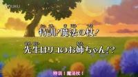 【2月】魔法使光之美少女!06预告