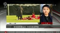 继续奥预赛征程 关键战直面韩国 午间体育新闻 20160307