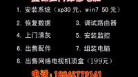 盘锦上门维修电脑 做系统30元18842779141
