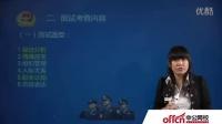 2016年安徽政法干警面试考情分析 考查内容指导-视频