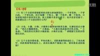 3下1.3  认识简单的路线图    黄冈数学小学三年级下册同步实录