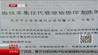 """都市晚高峰(下)20160308许春兰:女刑警队长是怎样""""炼""""成的 高清"""