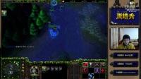 魔兽争霸3 infi第一视角NE VS TH000 UD 黑暗游侠首发就是送分的