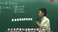 橫飛麻將教室1-1-1 麻將的基本特性 數牌的特性1(字幕教學版)