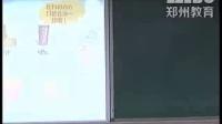 小学数学三年级《搭配中的学问》教学视频,郑州市小学数学优课评比视频