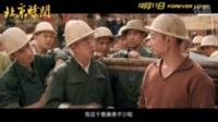 《北京时间》宣传片 震撼上演_高清