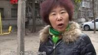 记者调查:老旧小区居民生活现状 西安午新闻 160310 6CCCC相关视频