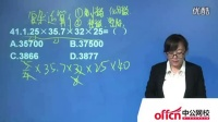 2016年政法干警考试行测答题技巧(二)-视频