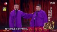 岳云鹏欢乐喜剧人第二季参赛作品《我是歌手》超清完整版_高清