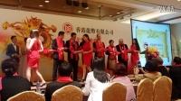 视频: 香港龙币开幕仪式2061368367qq