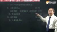 视频: 16年注册会计师【会计】QQ考试372261869课程第13节