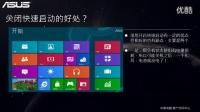 Windows8如何关闭快速启动
