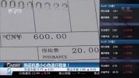 购买机票小心伪造行程单! 财经中间站 160314