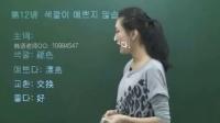 韩语自学教程 韩语学习网 韩语语法 韩语发音视频
