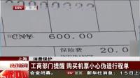 晚间新闻报道20160314工商部门提醒 购买机票小心伪造行程单 高清