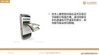 《精才金融教育》Q68.如何开通手机银行?