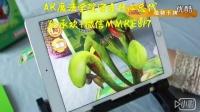 【AR小百科-热带雨林】360度全剖析 AR魔法学院官方核心总代纪承欢MMRE817