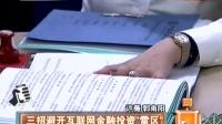 """三招避开互联网金融投资""""雷区"""" 160315 天天视频汇"""